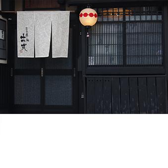 京の癒し処 古式(いにしえ)について