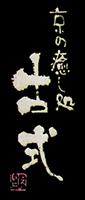 京の癒し処 古式(いにしえ) 老舗タイマッサージ屋